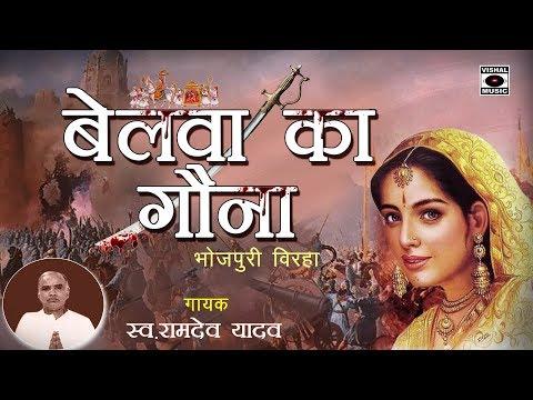 रामदेव जी का बेहतरीन बिरहा - बेलवा का गवना - Ramdev Yadav - HD Bhojpuri Birha 2018.