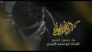 قصيدة   يا رحمة الله الواسعة   ا ملا حسين اللامي