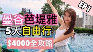曼谷芭堤雅5天自由行| Cartoon Network 水上樂園 | 芭堤雅 ...