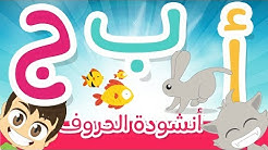 أغنية الحروف الأبجدية العربية للأطفال بد