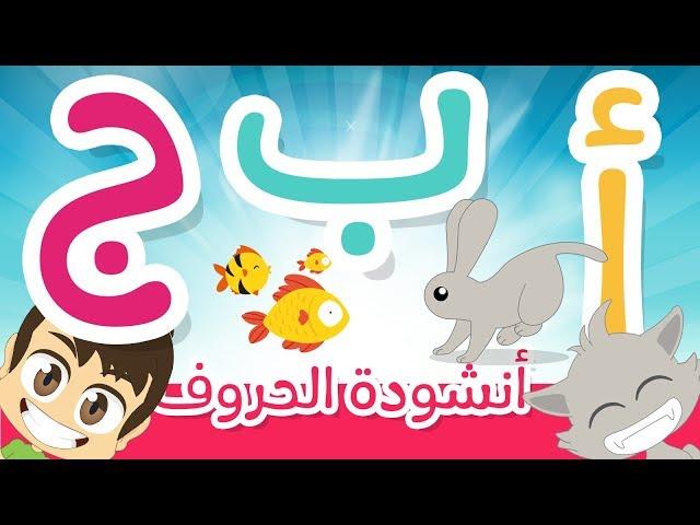 أغنية الحروف الأبجدية العربية للأطفال بدون موسيقى   أنشودة حروف الهجاء – نشيد تعليم الحروف
