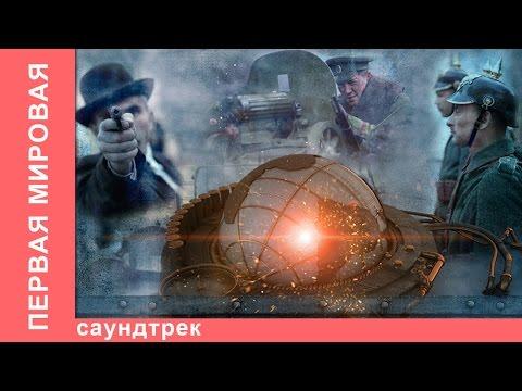 Саундтрек апокалипсис вторая мировая война
