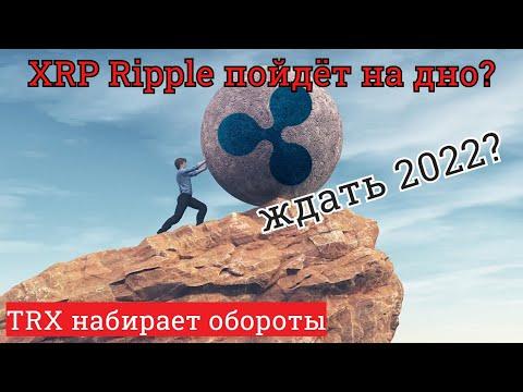 XRP Ripple уходит на дно? ВАЖНО! BTC и ETH что будет дальше?!