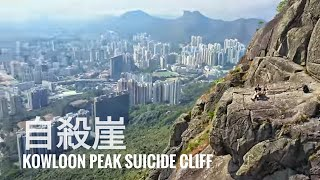 Hong Kong Kowloon Peak Suicide Cliff 香港飛鵝山自殺崖  Hong Kong Aerial Photography 4K(Mavic Pro)