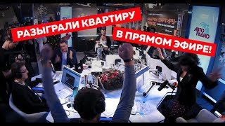 На Авторадио разыграли квартиру в Москве!