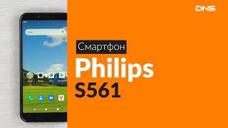 Розпакування смартфона Philips S561 / Unboxing Philips S561