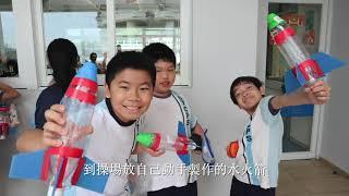 Publication Date: 2021-09-13 | Video Title: 深井天主教小學-常識科課程簡介
