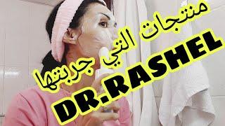 مشترياتي التي جربتها من منتجات دكتور راشيل للعناية بالبشرة Youtube
