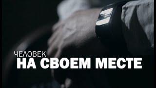 ТВ передача «Человек на своем месте: Станислав Грахольский и его предметы»