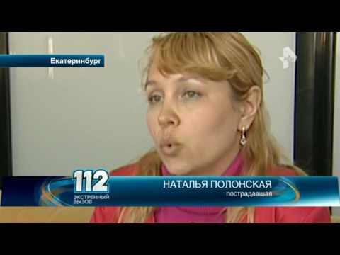 В Екатеринбурге клиенты крупного медицинского центра обвиняют руководство в мошенничестве