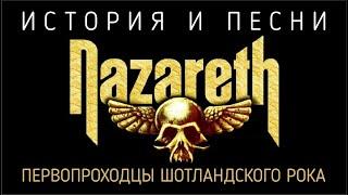 Nazareth - первопроходцы шотландского рока