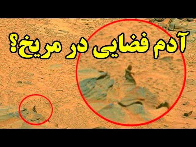 عکس عجیب مریخ