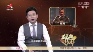 《经典传奇》 20170522 汉景帝阳陵之谜