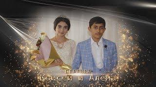 Пэрэзва Моисей и Алёна (Калининск) 6 июня 2019