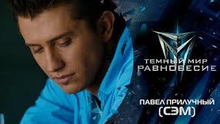 Павел Прилучный в сериале «Темный мир: Равновесие»