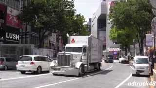 ピータービルト(Peterbilt )を使った「山手調理製菓専門学校」を宣伝するアドトラック