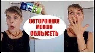 НИКОГДА НЕ ДЕЛАЙ ЭТОГО МОЖНО ОБЛЫСЕТЬ Анти ЛАЙФХАК с Содой