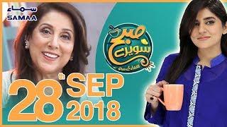 Samina Peerzada Exclusive | Subh Saverey Samaa Kay Saath | Sanam Baloch | SAMAA TV | Sep 28, 2018
