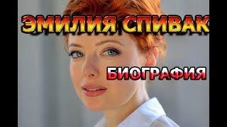 Эмилия Спивак - биография, личная жизнь, дети. Сериал Чернов