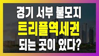 장현지구 시흥시청역, 트리플역세권 대형호재로 인한 일자…