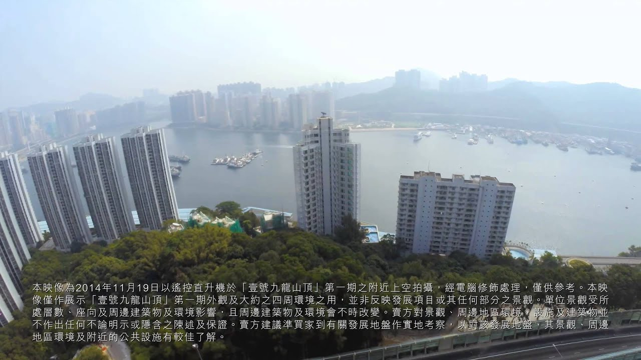 One Kowloon Peak 壹號九龍山頂 - YouTube