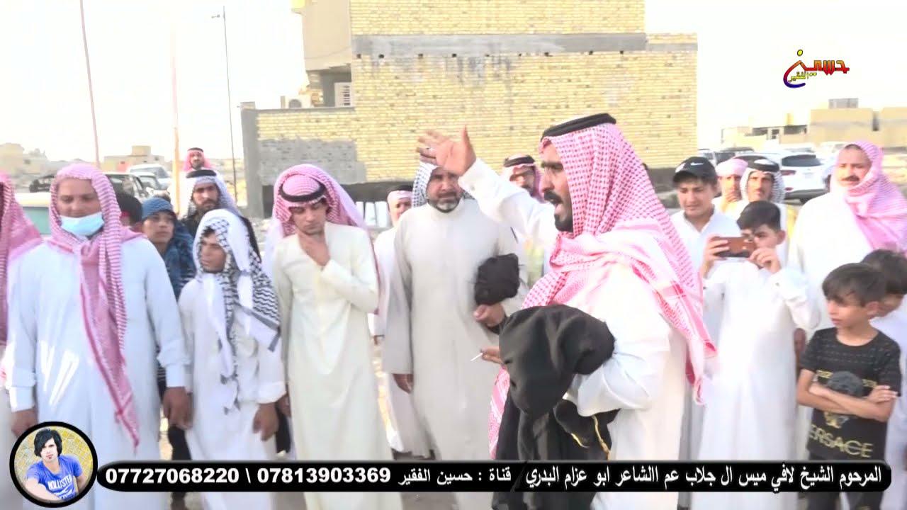 شاهد هوسات الشاعر ابو عزام البدري في فاتحت عمه الشيخ لافي ميس ال جلاب