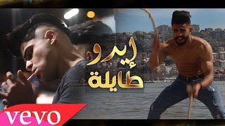 ايدو طايلة    محمد و رامي    Official Music Video