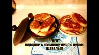 Рецепт: Пирожки с яйцом и луком, с щавелем...Простой рецепт хорошего настроения..