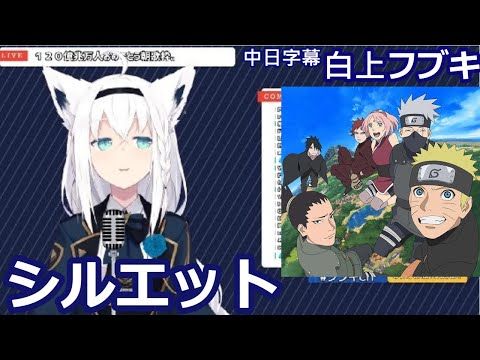 【白上フブキ】シルエット - KANA-BOON【cover】中日文字幕【Vtuber歌枠】