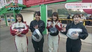 なおチャレ#6です! 今回はAKB太田奈緒さんが,京都トヨタの社内カート大会に参戦 AKB48チーム8「カートグランプリ初代最速女王」を名にかけて 女性たちの熱き戦いも ...