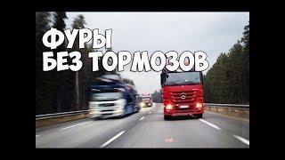 Отказ тормозов у фуры видео подборка ДТП и Аварий