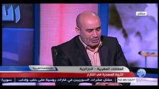العلاقات المغربية الجزائرية : الثورة المهدرة فى التنازع المزمن