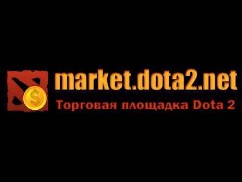 видео: Покупка Вещи на market dota2 net
