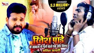 Ritesh Panday के तरह गाते हैं Singer-Amit Anari(Live Video)