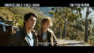 [메이즈 러너: 데스 큐어] 압도적 피날레 영상