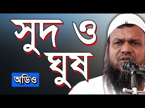 ওয়াজ মাহফিল ২০১৮ | সুদ ও ঘুষ | আব্দুর রাজ্জাক | Sheikh Abdur Razzak bin Yousuf | Bangla Waz MP3