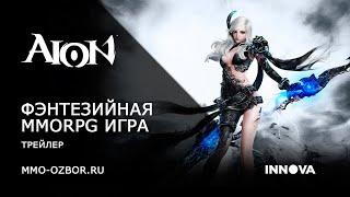 Онлайн игра Aion: Трейлер