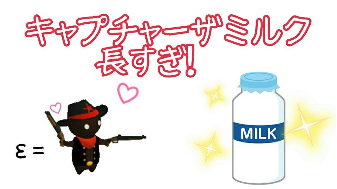 ミルク チョコ ランク