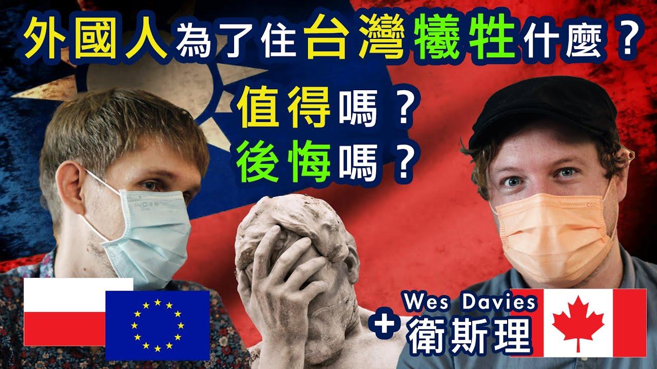 外國人為了住台灣,犧牲什麼? 值得嗎? 後悔嗎? What foreigners need to sacrifice to live in Taiwan? - 外國人在台灣 - 安德鏡頭下的世界