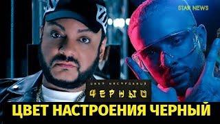 Цвет настроения черный - Егор Крид feat. Филипп Киркоров. Премьера клипа состоялась!