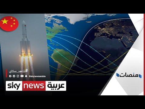 تعرف على الوجهة العريبة الأكثر احتمالا لسقوط الصاروخ الصيني  |#منصات