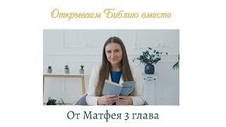 От Матфея 3 глава Открываем Библию вместе (Новый завет, Библия, Иисус, вера, истина)