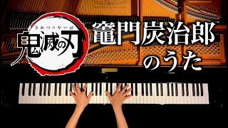 "鬼滅の刃 - Demon Slayer ""Kamado Tanjiro no Uta"" Piano cover - CANACANA"