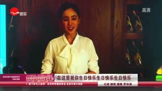 《看看星闻》: 杨洋生日会一波三折 超高人气引混乱 Kankan News【SMG新闻超清版】