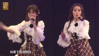 CKG48 TeamC 《梦想的旗帜》李恩锐、余梦露拉票公演 (2018-07-21) thumbnail