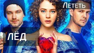 """Лёд / Фильм 2018г. / Смотреть лучший момент """"Лететь"""""""