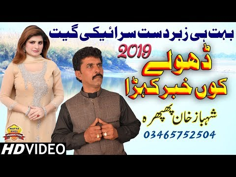 Dholay Ko Khabar Kehra - Singer Shahbaz Khan Phaphra - Latest Saraiki And Punjabi Song 2019