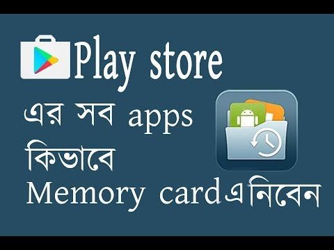 Apps Backup & Restore For Android In Bangla Mobile Tutorial