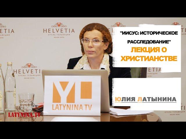 LatyninaTV / Лекция в Петербурге 28.03.2019 / Юлия Латынина