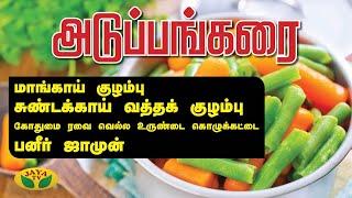மாங்காய் குழம்பு | சுண்டக்காய் வத்தக் குழம்பு | பனீர் ஜாமுன் | கொழுக்கட்டை | Adupangarai | Jaya TV